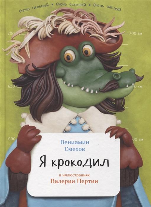 Смехов В. Я крокодил collaba импров стендап 2019 10 19t21 00