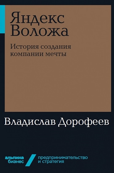 Дорофеев В. Яндекс Воложа История создания компании мечты