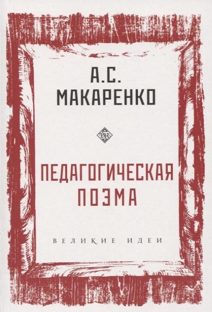 Фото - Макаренко А. Педагогическая поэма макаренко а с педагогическая поэма