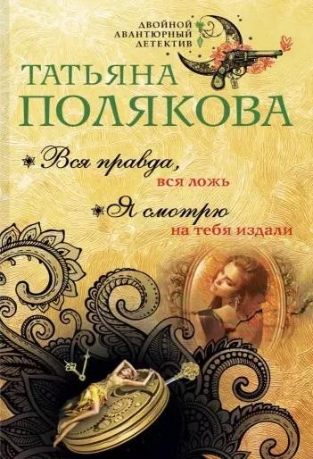 Полякова Т. Вся правда вся ложь Я смотрю на тебя издали цена 2017