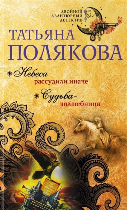 читать книгу судьба волшебница полякова