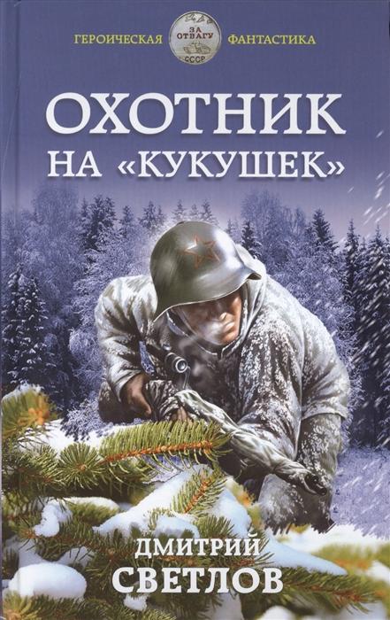 Светлов Д. Охотник на кукушек