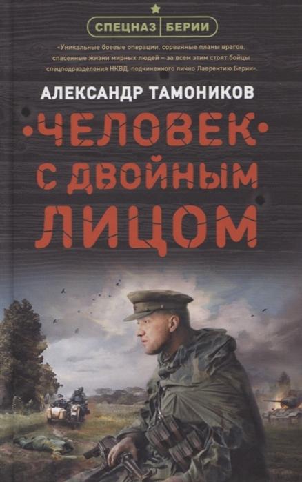 Тамоников А. Человек с двойным лицом