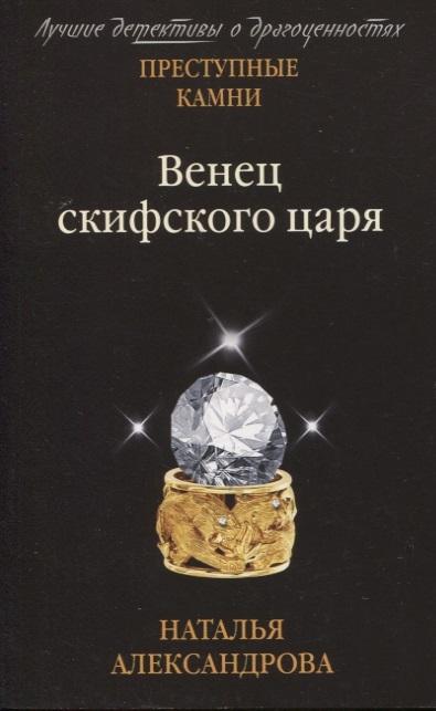 Александрова Н. Венец скифского царя