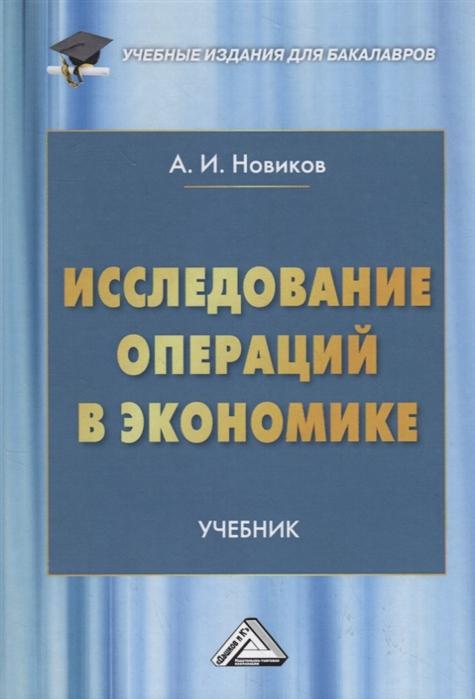 Новиков А. Исследование операций в экономике Учебник недорого