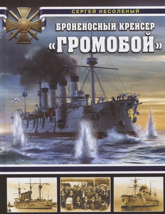 Несоленый С. Броненосный крейсер Громобой asus zenfone deluxe 2 ze551ml 4g lte smartphone 4g 64g 13mp 5 5 mobile