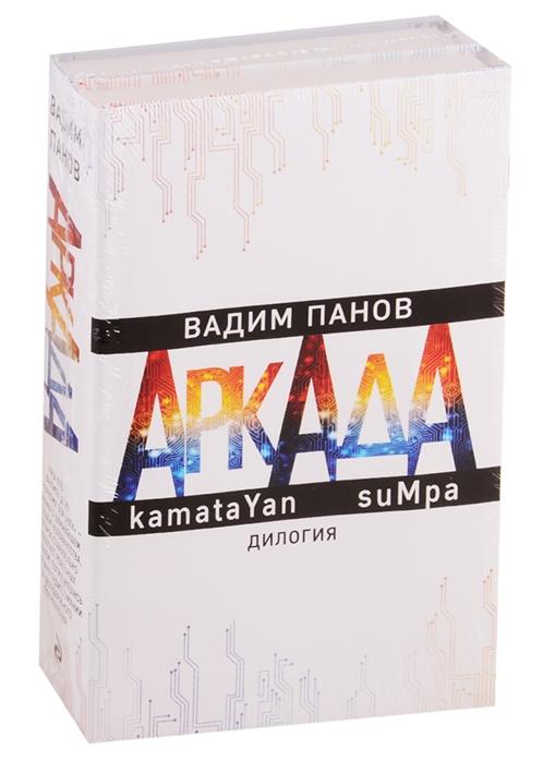 Панов В. Аркада kamataYan suMpa Дилогия комплект из 2 книг