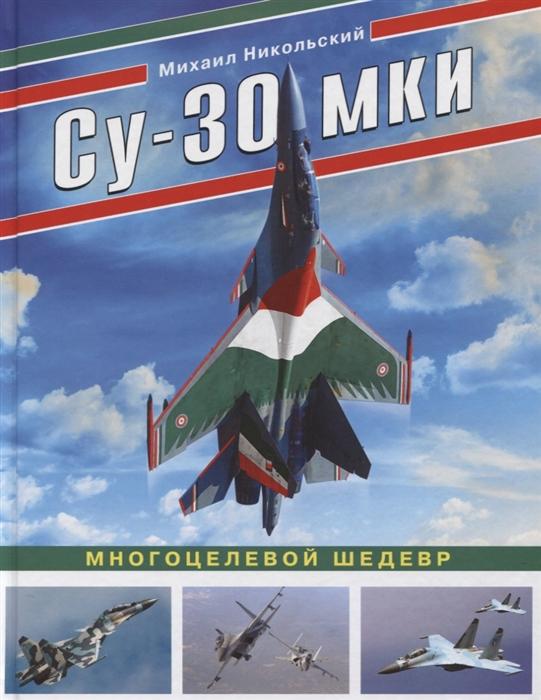 Никольский М. Су-30 МКИ Многоцелевой шедевр