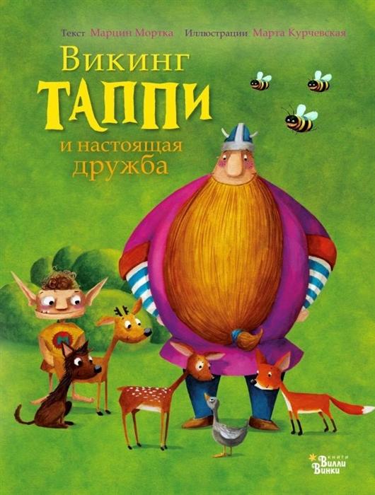 Купить Викинг Таппи и настоящая дружба, АСТ, Сказки
