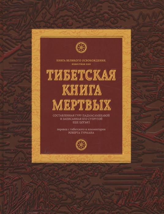 Гуру Падмасамбхава (сост.) Тибетская книга мертвых