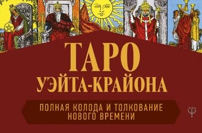 Шмидт Т. Таро Уэйта-Крайона Полная колода и толкования Нового времени