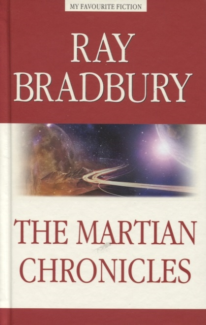 Bradbury R. The Martian Chronicles Марсианские хроники david gerrold martian child