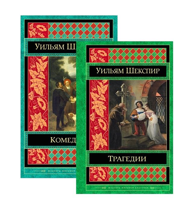цена на Шекспир У. Шекспир Трагедии Комедии Комплект из 2 книг