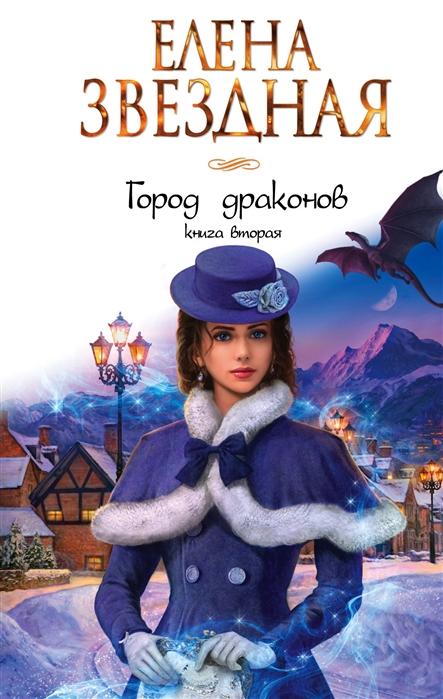Звездная Е. Город драконов Книга вторая