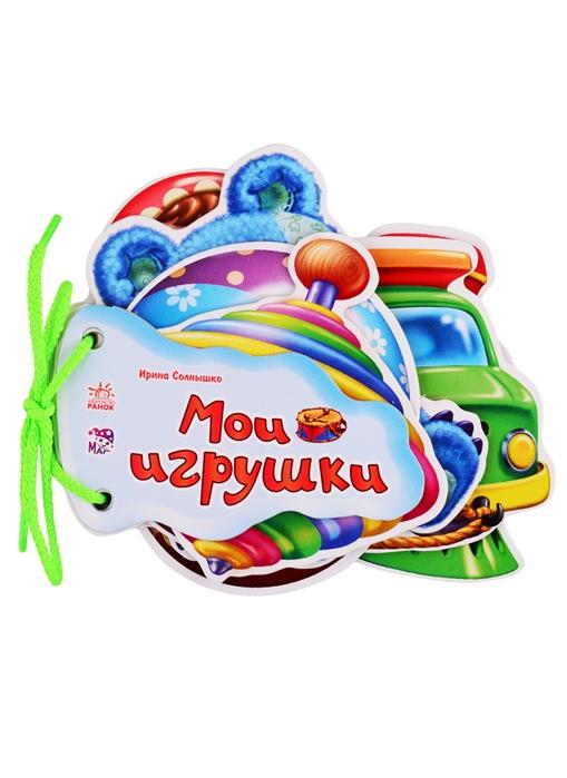 Купить Мои игрушки, Ранок, Стихи и песни