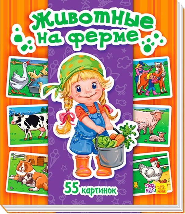Купить Животные на ферме 55 картинок, Ранок, Первые энциклопедии для малышей (0-6 л.)