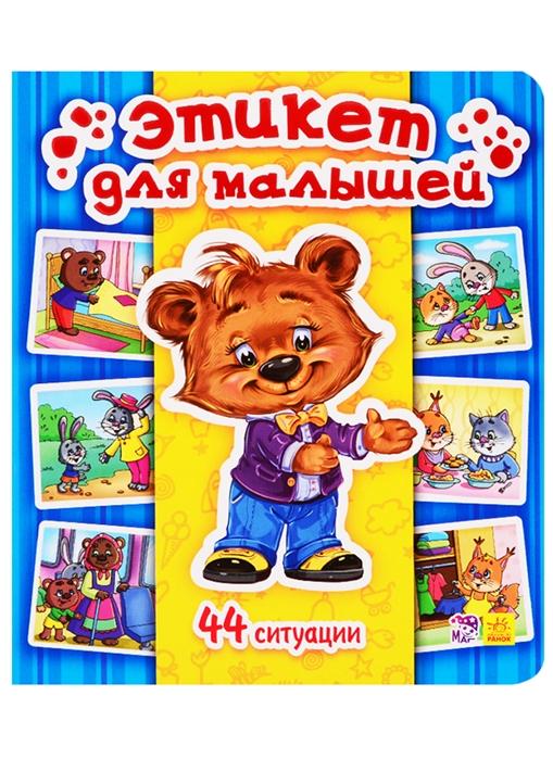 Купить Этикет для малышей 44 ситуации, Ранок, Первые энциклопедии для малышей (0-6 л.)