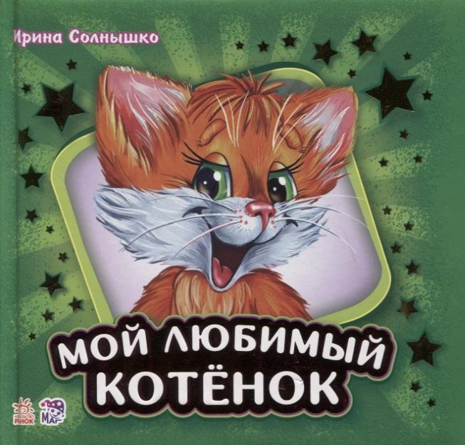 Солнышко И. Мой любимый котенок цена