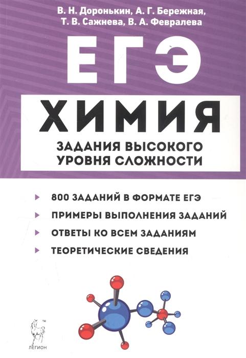 Доронькин В., Бережная А., Сажнева Т., Февралева В. ЕГЭ Химия 10-11 классы Задания высокого уровня сложности
