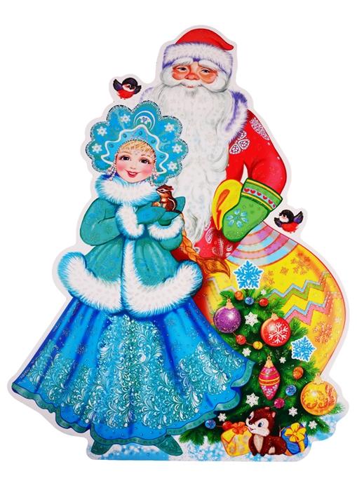 Купить Плакат вырубной Дед Мороз и Снегурочка, Поделки и модели из бумаги. Аппликация. Оригами