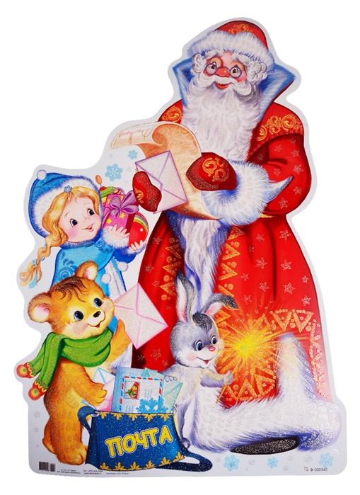 Купить Плакат вырубной Дед Мороз Письма, Поделки и модели из бумаги. Аппликация. Оригами