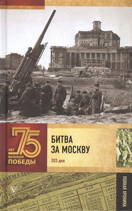 Сульдин А. Битва за Москву Полная хроника 203 дня алексеев с битва за москву