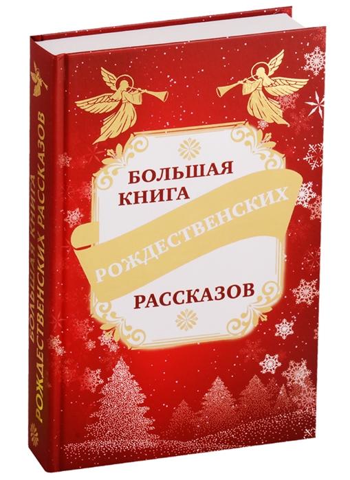 Купить Большая книга рождественских рассказов, АСТ, Проза для детей. Повести, рассказы