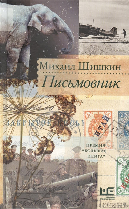 Шишкин М. Письмовник