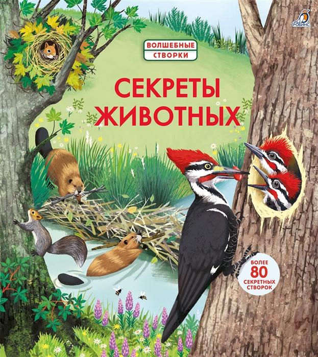 Бон Э. Секреты животных пчелкина э соблазнительные губы секреты ухода и макияжа