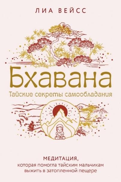 Вейсс Л. Бхавана Тайские секреты самообладания Медитация которая помогла тайским мальчикам выжить в затопленной пещере георгий л богословский медитация