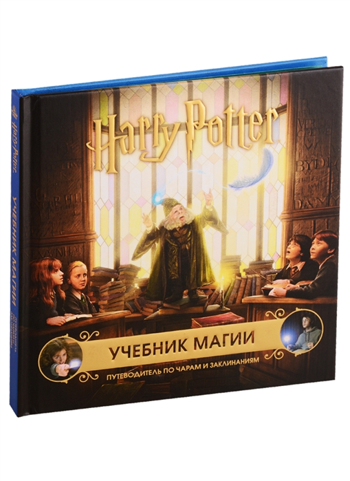 Купить со скидкой Гарри Поттер Учебник магии Путеводитель по чарам и заклинаниям