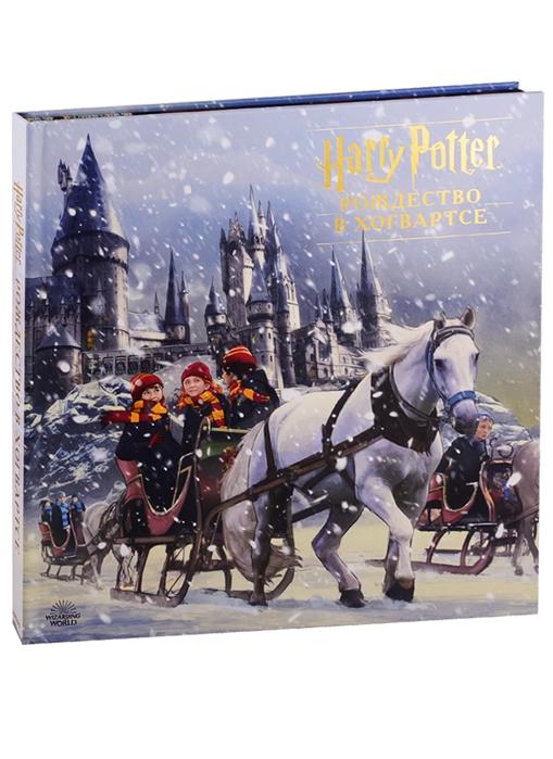 Гарри Поттер Рождество в Хогвартсе трехмерная елка 25 игрушек