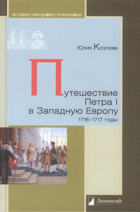 Козлова Ю. Путешествие Петра I в Западную Европу 1716-1717 годы
