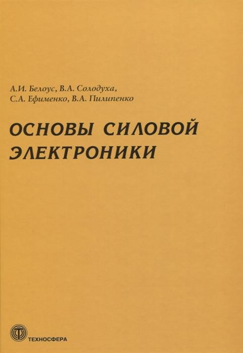 Белоус А., Ефименко С., Солодуха В. И др. Основы силовой электроники цена