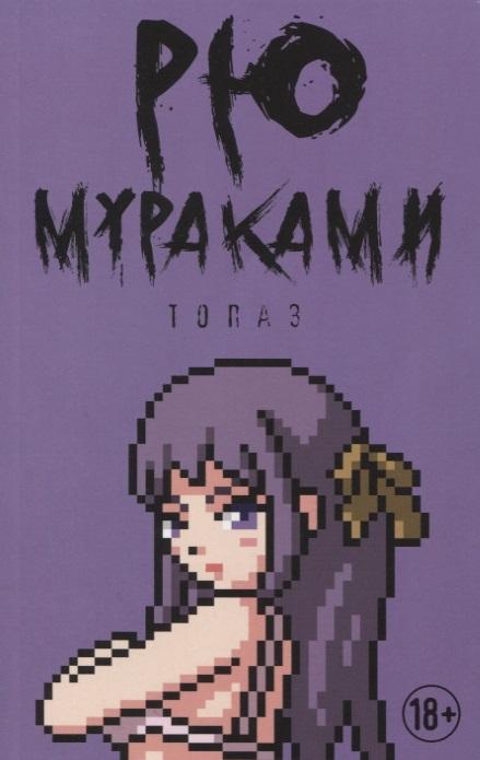 Мураками Р. Топаз новеллы цены онлайн