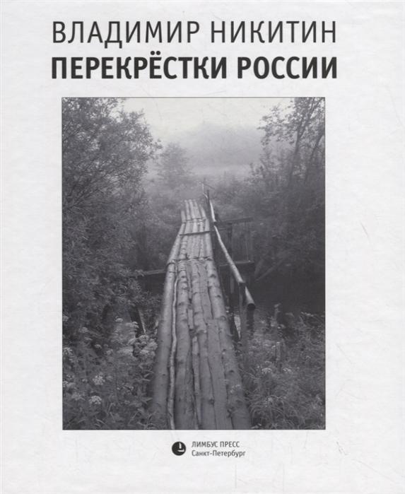 Никитин В. Перекрестки России