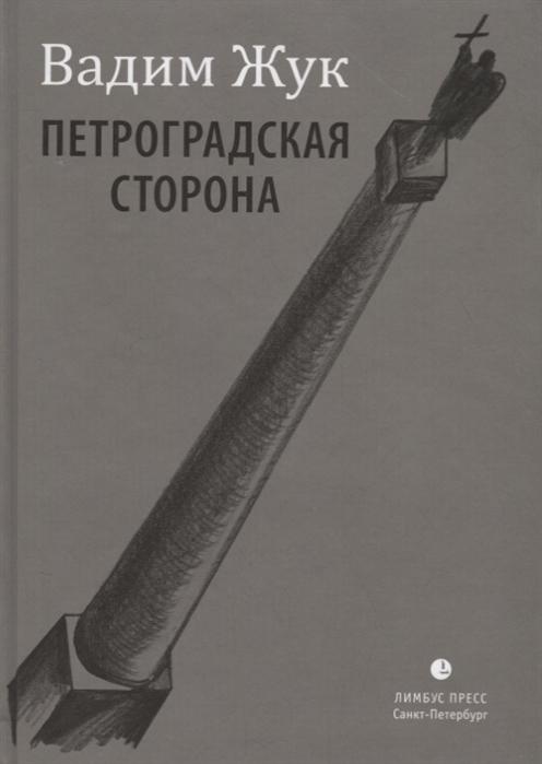 Жук В. Петроградская сторона Стихи