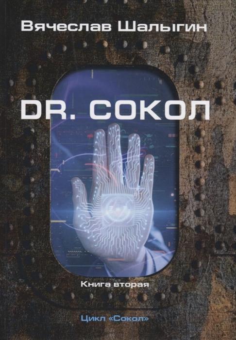 Шалыгин В. Dr Сокол Книга вторая Цикл Сокол