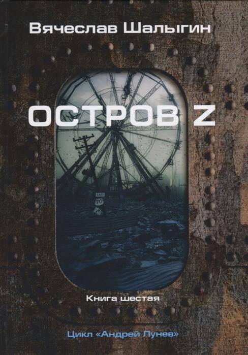 Шалыгин В. Остров Z Книга шестая Цикл Андрей Лунев