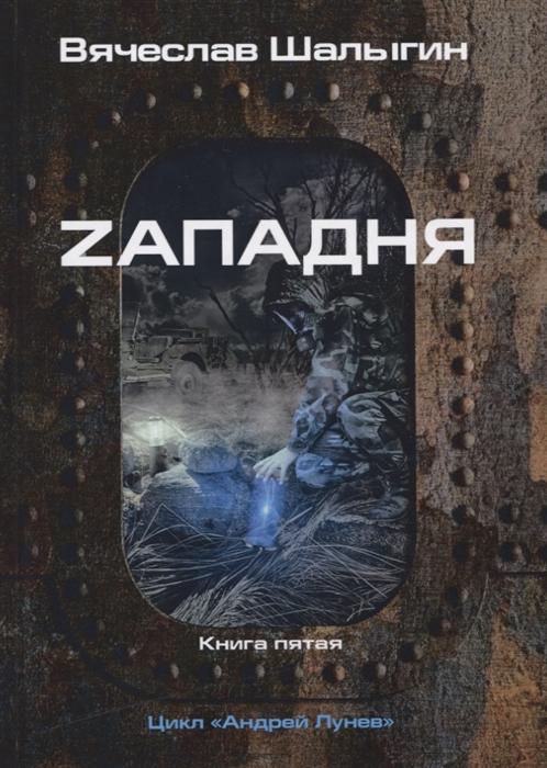 Шалыгин В. Zападня Книга 5 Цикл Андрей Лунев