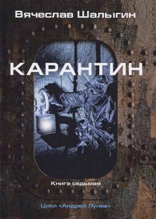 Шалыгин В. Карантин Книга 7 Цикл Андрей Лунев