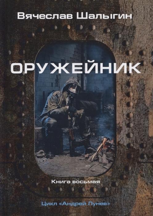 Шалыгин В. Оружейник Книга 8 Цикл Андрей Лунев
