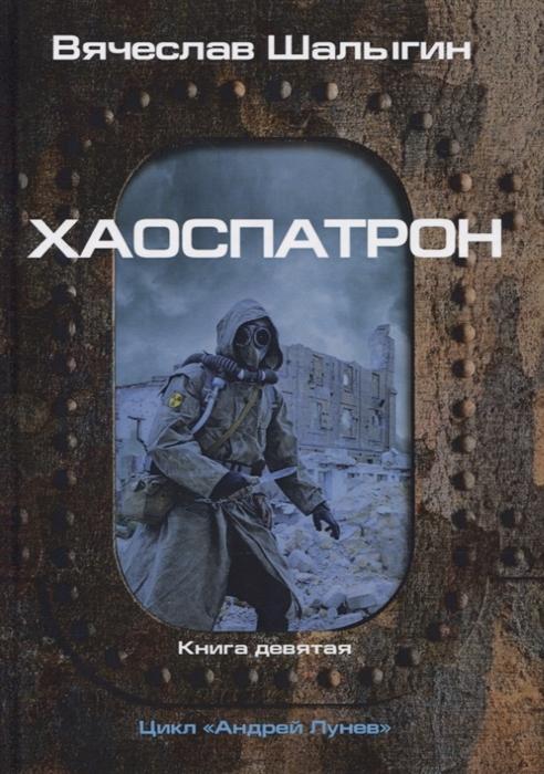 Шалыгин В. Хаоспатрон Книга 9 Цикл Андрей Лунев все цены