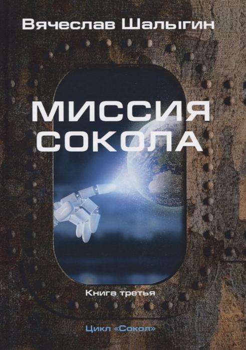 Шалыгин В. Миссия Сокола Книга 3 Цикл Сокол все цены