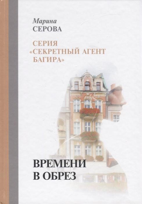Серова М. Времени в обрез цена и фото