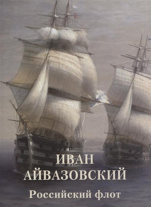 Жукова Л. (ред.) Иван Айвазовский Российский флот