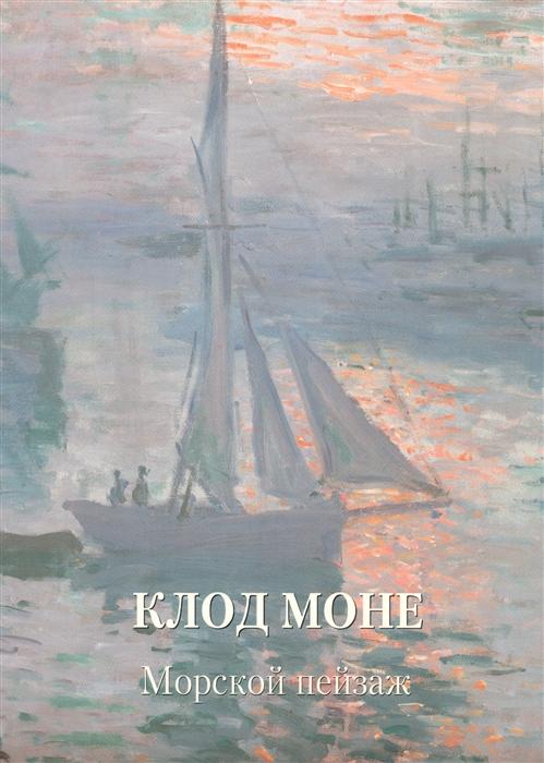 Жукова Л. (ред.) Клод Моне Морской пейзаж