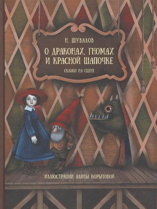 Фото - Шувалов Н. О драконах гномах и красной шапочке Сказки на сцене несбит э сказки о драконах