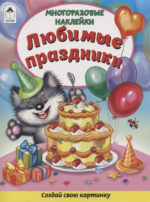 Фото - Морозова Д. Любимые праздники Книжка с многоразовыми наклейками гоф д любимые книги со всего