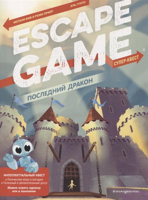 Купить Escape Game Последний дракон, Эксмо, Домашние игры. Игры вне дома